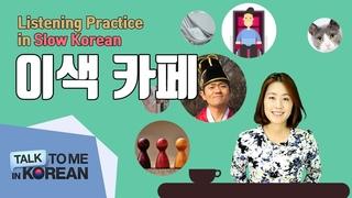 Listening Practice In Slow Korean - Unique Coffee Shops (이색 카페) [한국어 초급 듣기]