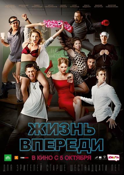 www.kinopoisk.ru/film/zhizn-vperedi-2017-1006733/