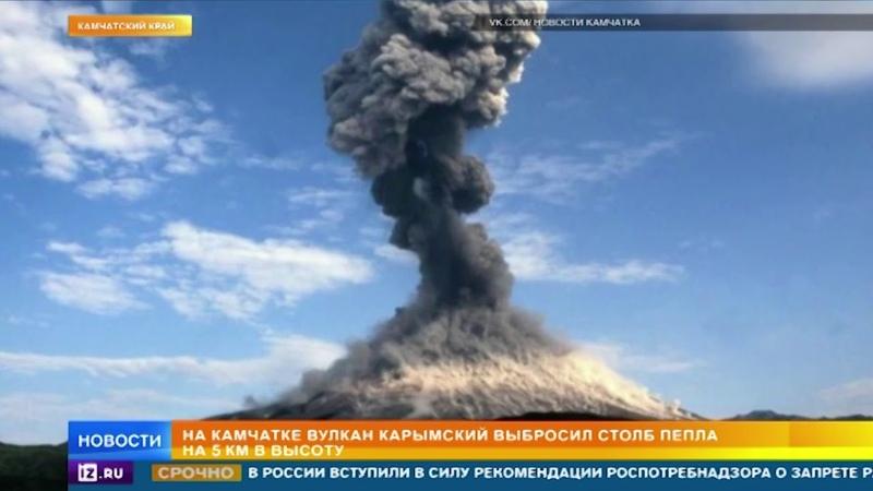 На Камчатке вулкан Карымский выбросил столб пепла на 5 км в высоту