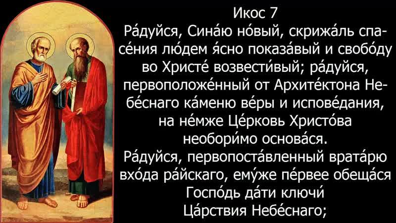 Акафист и молитва апостолам Петру и Павлу (слушать акафист)