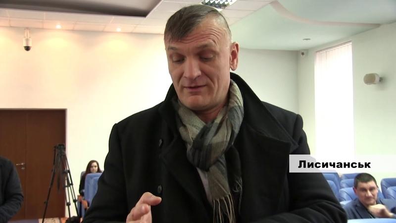 Второе заседание 62-й сессии Лисичанского горсовета
