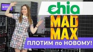 Chia - MadMax. Плотим по НОВОМУ!