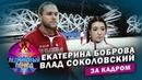 Подсмотрено на тренировке. Екатерина Боброва и Влад Соколовский. Ледниковый период. За кадром
