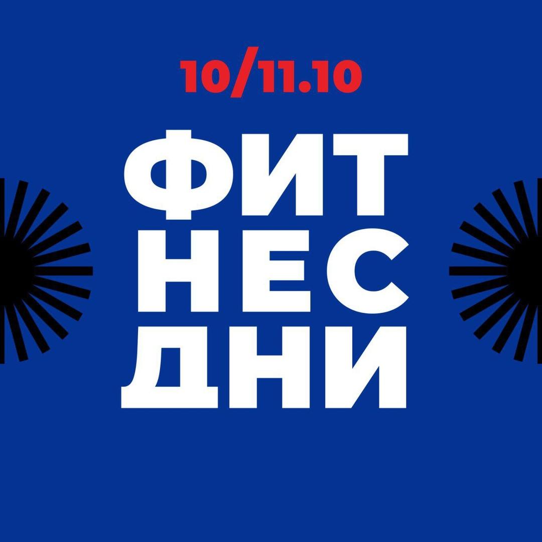 Афиша Екатеринбург FITLOVE / 10-11 октября / Екатеринбург