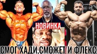 ХАДИ ЧУПАН и ФЛЕКС ЛЬЮИС на МИСТЕР ОЛИМПИЯ 2020 - Мнение Экспертов