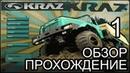 Прохождение игры KRAZ 2010 - Первая серия
