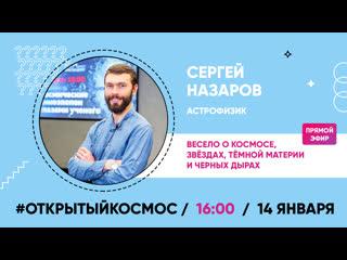 Весело о звездах: астрофизик Сергей Назаров расскажет о космосе.