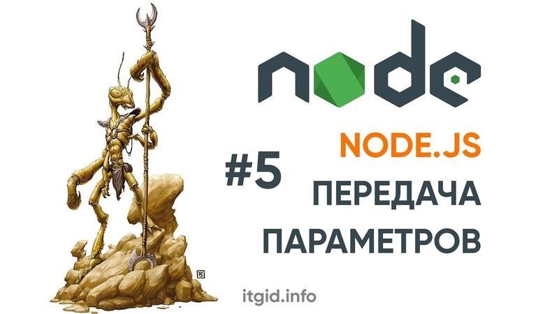 NodeJS. 05. Передача параметров в Node.js