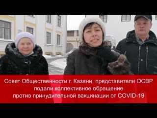 Совет общественности г. Казани. Подача волеизъявлений в аппарат президента р. Татарстан.