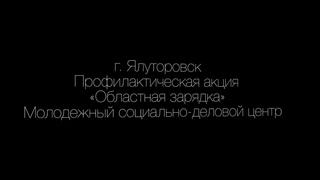 Профилактическая акция «Областная зарядка»