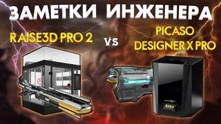 Какой 3D принтер лучше PICASO Designer X PRO VS Raise3D PRO2  Сравниваем 3D печать PVA+PLA   2020