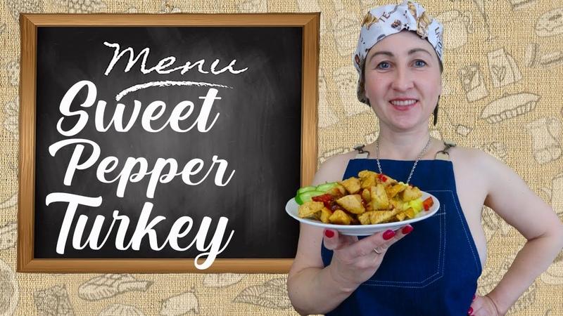 Sweet pepper turkey Cook turkey Turkey recipe Mila Naturist INF