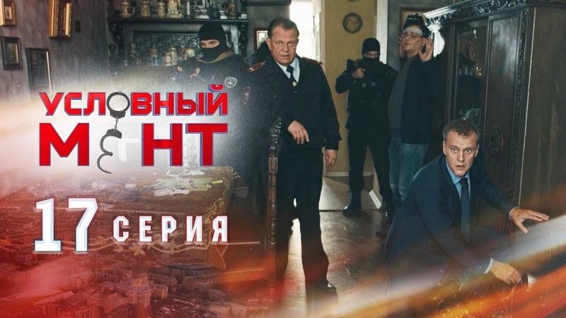 Условный мент 1 сезон 17 серия Дороже денег