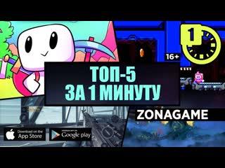 ТОП-5 игр за 1 минуту (ZonaGame)