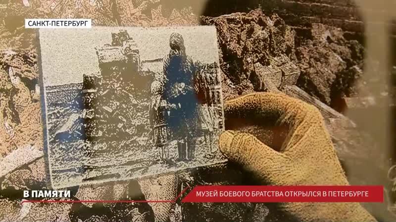 Первый в России музей Боевого братства