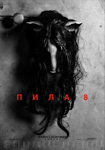 www.kinopoisk.ru/film/pila-8-2017-810679/