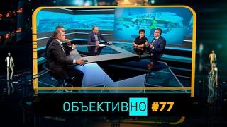 Что же произошло в самолете Ryanair?/ Журналист ли Протасевич?/ Санкции Запада против Беларуси