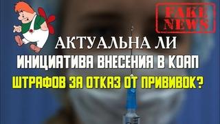 ВНИМАНИЕ, ДЕЗА!   Актуальна ли инициатива внесения в КоАП штрафов за отказ от прививок?