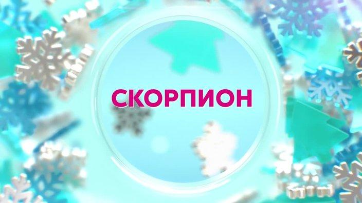 2020 Предсказания 1 сезон Астрологический прогноз 2020 СКОРПИОН