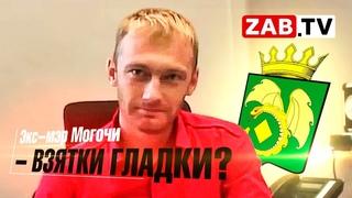Экс-мэр Могочи Краснов задержан: официально ситуацию не комментируют