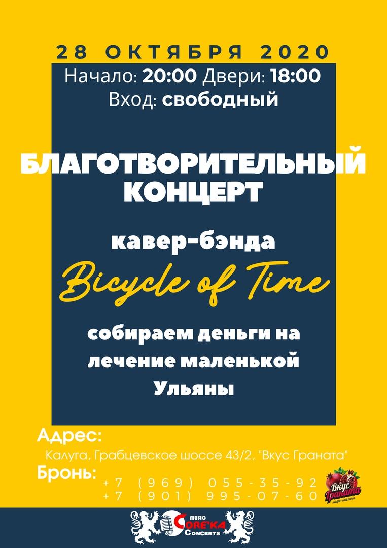 Афиша Благотворительный концерт Bicycle of Time