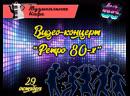 Ретро 80-х . Музыкальное кафе. Видео-версия концерта. 29.10.2020