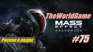 Прохождение Mass Effect: Andromeda [#75] (Раскол в рядах)