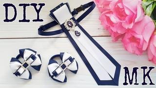 Школьный галстук для девочки  + простые бантики на косички /МК канзаши/ diy school tie for girls