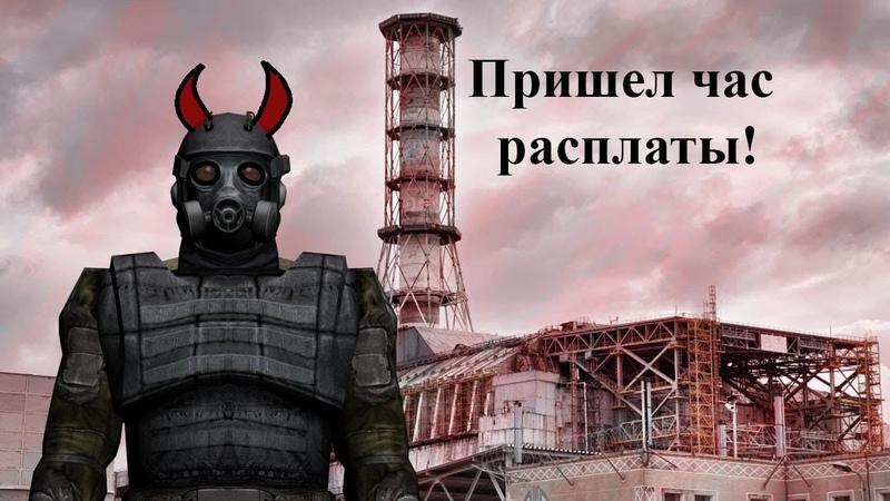 S T A L K E R ПОИСК l ДЕНЬ ГНЕВА l 10