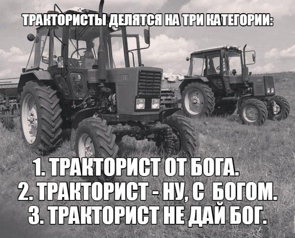 прикольные картинки про тракториста коленвал служит