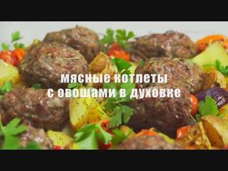 Рецепт мясных котлет с овощами