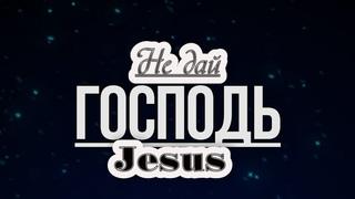 ♪♪🔔 Не дай Господь | Христианские Стихи | Очень Сильный Стих | караоке | Lyrics