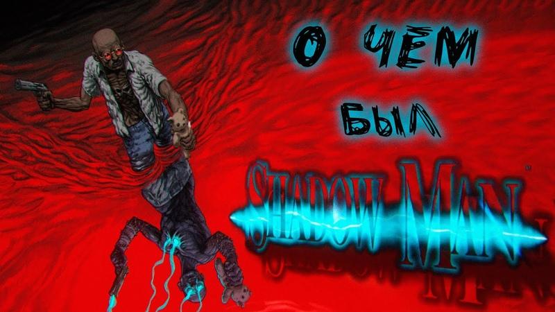 О чем был Shadow Man Shadow Man Remastered Обзор