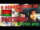 В Белоруссии за это расстреливают Люди о сверхдоходах чиновников в РФ