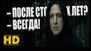 После стольких лет – Всегда. Гарри Поттер и Дары смерти Часть 2 2011