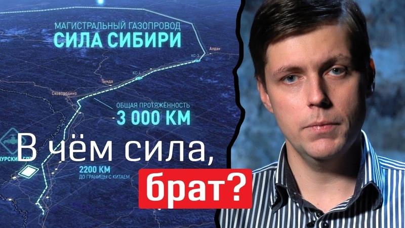 Кому нужна Сила Сибири Олег Комолов Простые числа