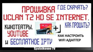 ПРОШИВКА UCLAN T2 HD SE internet. ГДЕ СКАЧАТЬ? КАК ПРОШИТЬ? КИНОТЕАТРЫ, YOUTUBE И БЕСПЛАТНОЕ IPTV