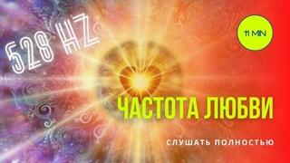 528 Гц Частота любви. Сильная медитация на привлечение любви, трансформацию и чудеса 528 Hz