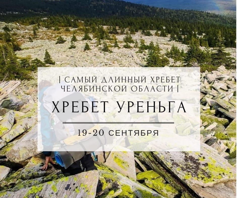 Афиша ХРЕБЕТ УРЕНЬГА / ПОХОД НАЛЕГКЕ / 19-20 СЕНТЯБРЯ