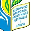 Профсоюз образования Гомельской области