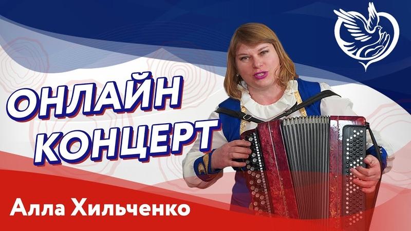 Онлайн Концерт с аранжировками русской народной песни от Аллы Хильченко Московское долголетие