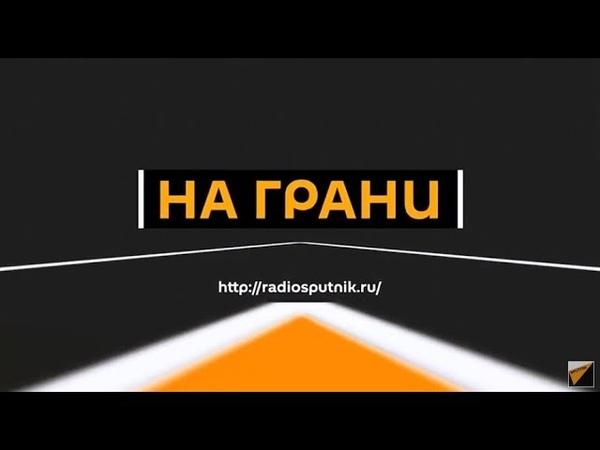 На Грани: Нищета на взлете. Болгария две трети военного бюджета спустила на воздух