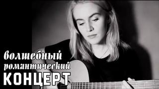 Концерт авторской песни от Анны Ждановой. Душевно и с любовью исполнила.