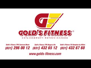 Детские секции Gold's Fitness