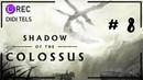 Shadow of the Colossus | 8 - Колизей и ящер