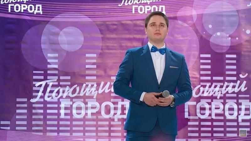 №40 Иван Михайлов вокальный телефестиваль Поющий город Сезон 8 Бийское телевидение