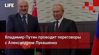 Владимир Путин проводит переговоры с Александром Лукашенко