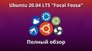 Обзор Ubuntu 20.04 LTS   Что нового?