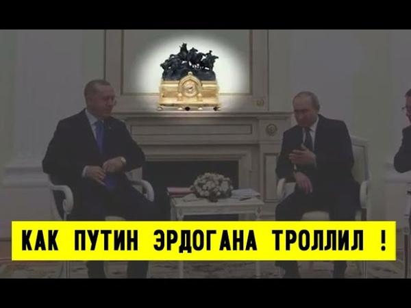 Владимир Путин 🆚 Реджеп Эрдоган 🕯️ Тайные послания президента России турецкому Султану из прошлого