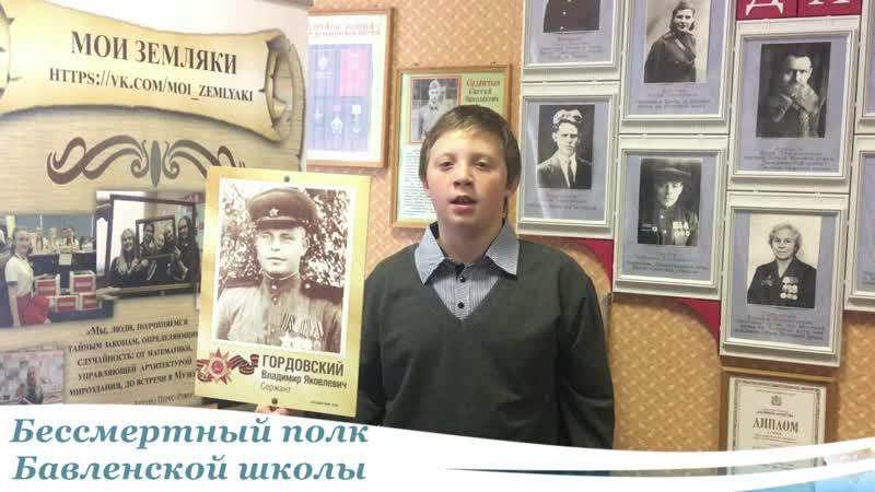 Бессмертный полк Бавленской школы Гордовский В Я